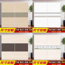 Glass sliding doors bedroom closet wardrobe decorative self-adhesive stickers affixed sticker refurbished modern and simple European-style wood