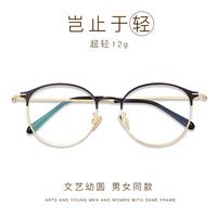 复古近视眼镜男圆脸韩版潮眼镜框女配平光有度数小清新眼睛框镜架
