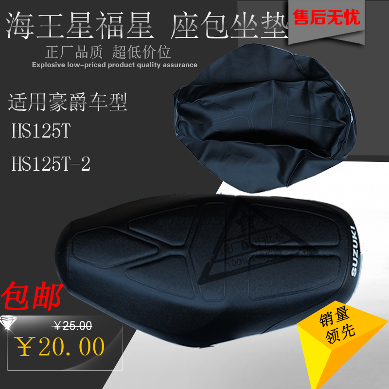 Подушки сидений мотоциклов Артикул 573950177322