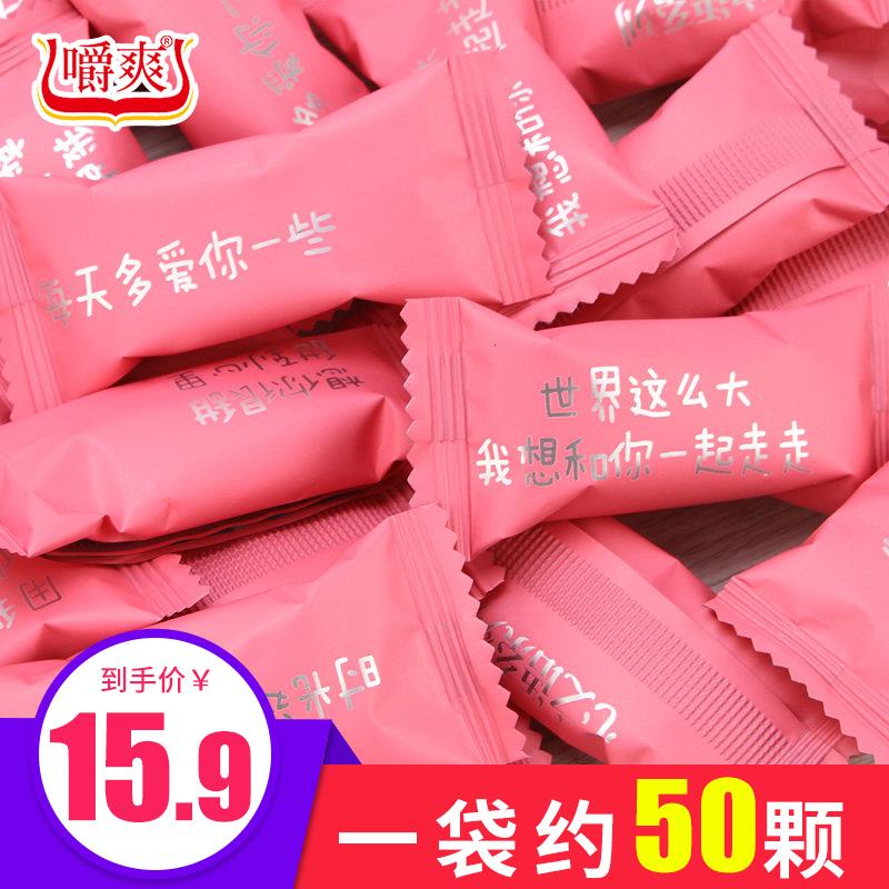 高颜值情话牛轧糖网红小零食礼物牛扎糖果礼盒装结婚散装喜糖