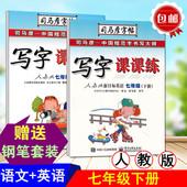 司马彦写字课课7七年级字帖下册语文 英语人教版初一同步字帖