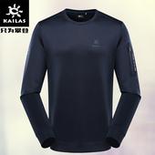 凯乐石秋冬季新品速干衣T恤户外运动休闲长袖KG810215