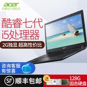 acer/宏碁笔记本电脑游戏本A315 轻薄便携学生 i5处理器2G独显15.6寸 宏基全新2018款手提商务办公