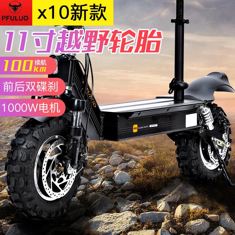 帕芙络X10滑板车