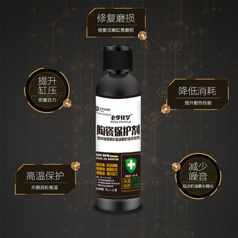 老李化学-机油添加剂陶瓷保护剂汽油发动机烧机油强力修复机油精