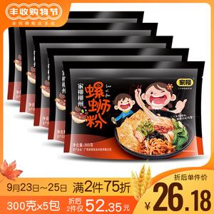 柳州螺蛳粉5包装家柳广西特产螺狮美食速食300g*5包方便快餐酸辣
