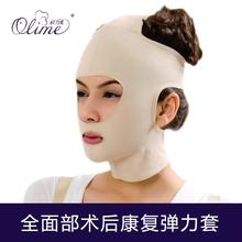 欧力美全脸面罩填充面部吸脂术后激光除皱压力绷带医用康复弹力套