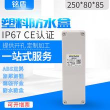 250*80*85电源开关密封按钮盒 abs塑料户外防水电源盒开孔盒订做