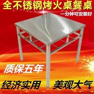 烤火桌烤火架取暖桌餐桌不锈钢烤桌家用折叠烤火罩书桌学习桌木