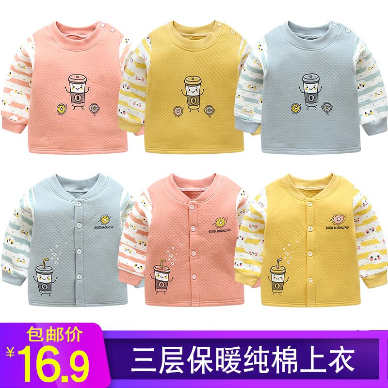 婴儿全棉开衫