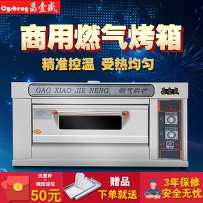 昌壹盛商用大型烤箱单层两盘披萨烤炉一层二盘燃气烘焙煤气烤箱