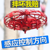 Ufo aircraft mini four-axis drone hand sensor suspension flying saucer children toy boy remote control small plane