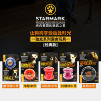 STARMARK star record leaking ball grinding teeth cake leaking dog toy bite-resistant medium dog alone educational toys