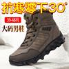 保暖户外靴