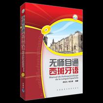 正版外语-其他语种图书等何仕凡无师自通西班牙语多区域包邮