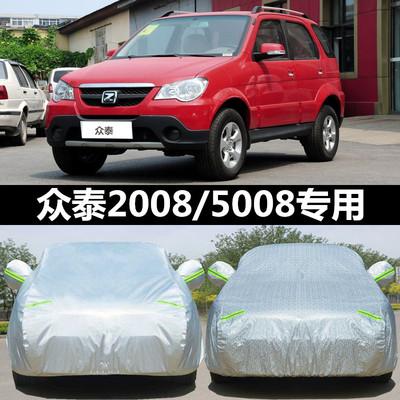众泰2008车衣专用车罩5008越野SUV加厚牛津布防晒防雨隔热遮阳罩