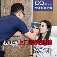PQ眼镜 上门验光  验光 配眼镜有度数 镜框男女时尚 镜片防蓝光