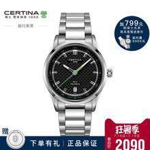 Certina雪铁纳官方极速系列石英男表C0244101105102