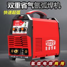 250A氩弧焊机家用小型两用220v逆变不锈钢单用电焊机 佳固WS 200A