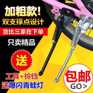 立双电动支支撑脚通用16单脚撑20支撑山地14寸26双支架自行车脚架