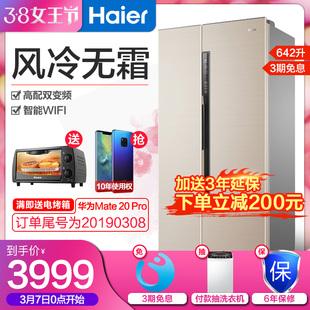 Haier/海尔 BCD-642WDVMU1 对开门电冰箱变频大容量双开门家用