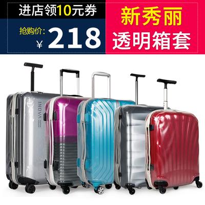 适用新秀丽箱套保护套拉杆箱套行李箱套加厚防水透明旅行箱保护套