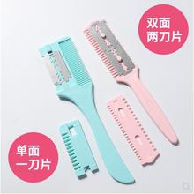 新款削发器打薄刮刀组合带刀片的梳子双面削发梳家用套装老人剃头
