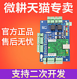 Micro-till access control control system blue plate control board single-door network WG2051 double 205242054