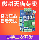Microtillage Access Control System Blueboard Control Board Single-door Network WG2051 Double 20524 2054