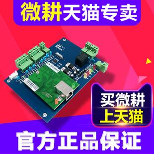 微耕门禁控制器门禁系统蓝板控制板单门网络WG2051双2052四2054