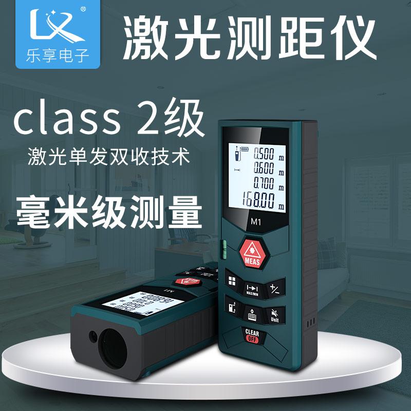 红外线激光测距仪量房仪器工具高精度距离手持户外装修电子尺子寸