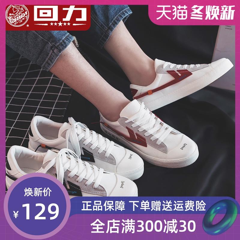 回力回天之力帆布鞋男秋季2019新款改造鞋ow联名官方旗舰店板鞋