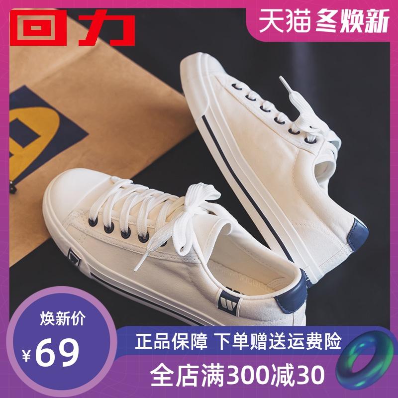 回力男鞋帆布鞋男2019秋季新款小白鞋百搭布鞋韩版潮鞋子运动板鞋