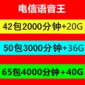 电信4g全国通话手机卡流量卡语音快递电销山东武汉郑州联通电话卡