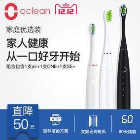OCLEAN/欧可林家庭优选 欧可林超声波智能电动牙刷充电式家用3支