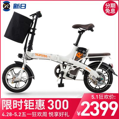 新日折叠电动自行车成人男女性新款超轻便携迷你代步小型锂电瓶车包邮
