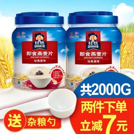 桂格即食燕麦片粗粮原味冲饮谷物早餐1000g罐装营养代餐冲饮麦片图片