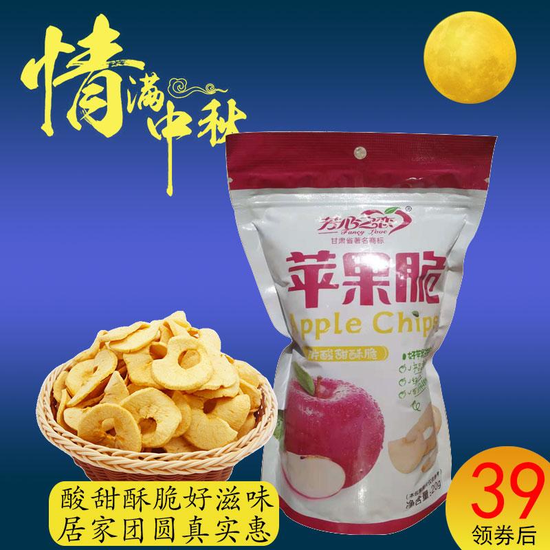 芳心之恋苹果脆片苹果干水果干儿童孕妇休闲零食航空配餐
