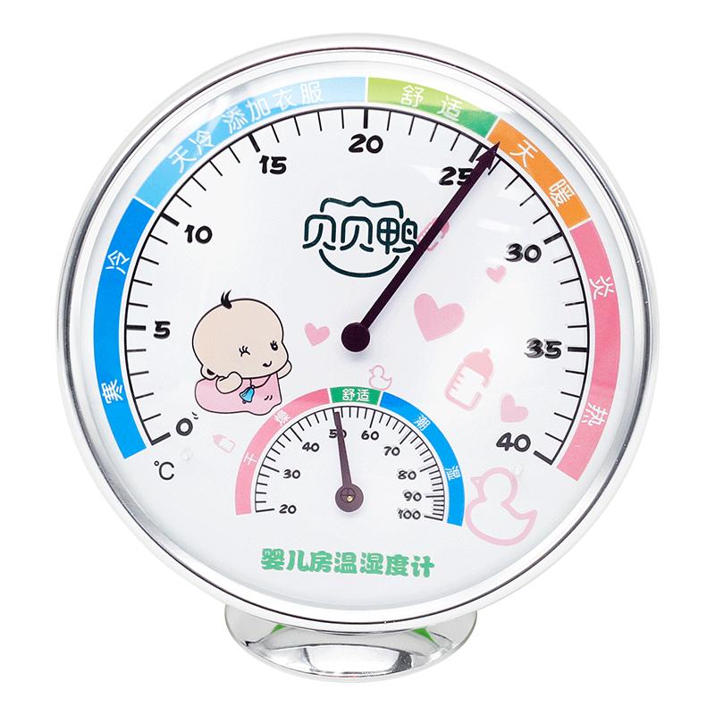 贝贝鸭婴儿房温湿度计高精度 宝宝室温计湿度计D45B