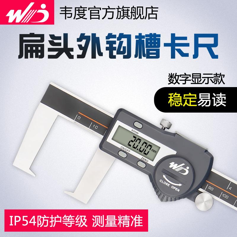 韦度扁头外沟槽数显卡尺0-150高精度外径测量卡尺外沟槽游标卡尺
