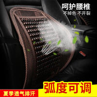 Breathable car lumbar support driver support wooden beads waist massage lumbar cushion summer back seat lumbar pillow
