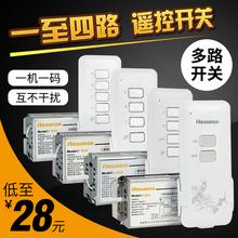 智能无线遥控开关 家用220v吸顶灯一路电源控制开关 二三四路可选
