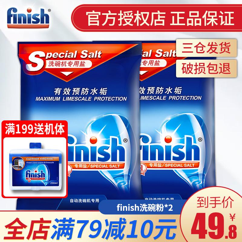 finish光亮碗碟洗碗机专用盐洗涤剂软水盐防止水垢美的西门子2kg