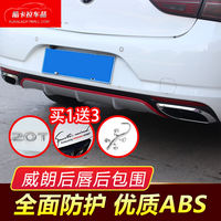 Buick Weilang modified Weilang 15S double exhaust rear lip surrounded by rear spoiler Xinyinglang modified after encircling