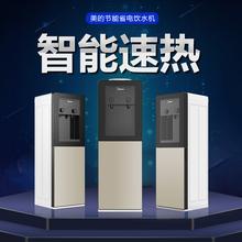Midea/美的饮水机立式冷热家用自动桶装水储物柜不锈钢饮水机1126