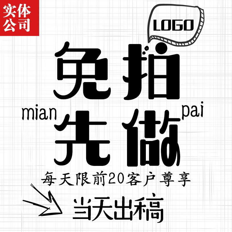 logo設計公司原創企業品牌VI字體創意圖標誌商標loog設計滿意為止