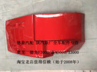 Shaanxi Automobile Delong X3000 new M3000 right rear fender / 18 fender / Xi'an Deying