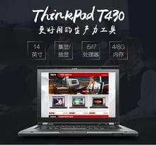 T400 T430学生独显游戏本手提14寸 T420 联想Thinkpad 笔记本电脑