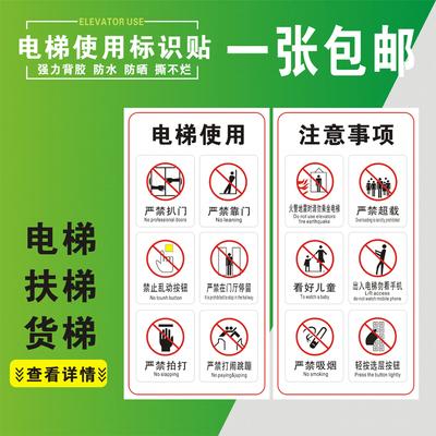 电梯安全标识贴标志牌 乘梯须知严禁超载警示贴 货梯扶梯使用说明