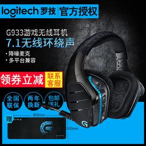 顺丰罗技G G933无线有线双模游戏耳机7.1绝地求生听声辩位g903
